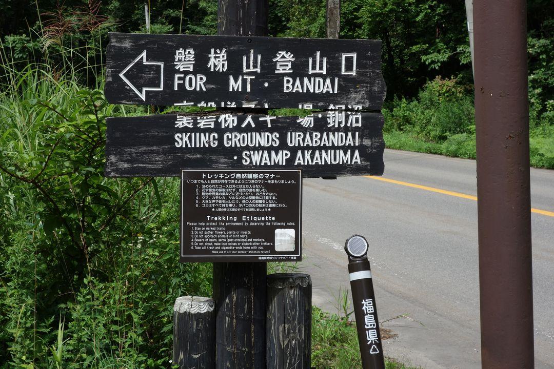 裏磐梯高原の登山口