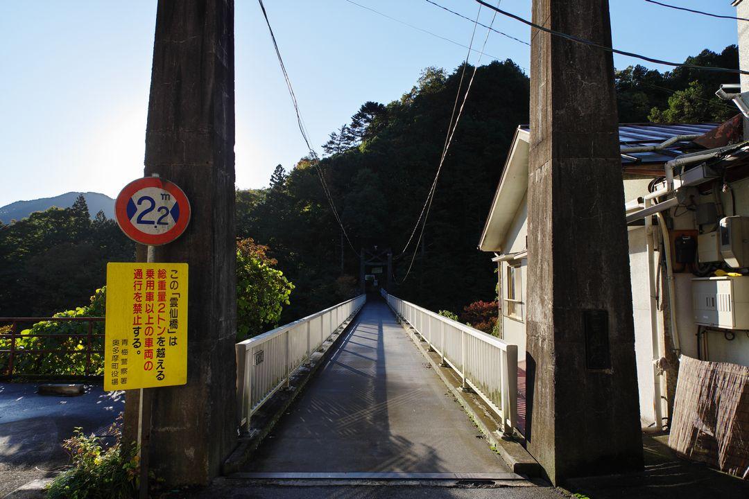 鳩ノ巣の雲仙橋