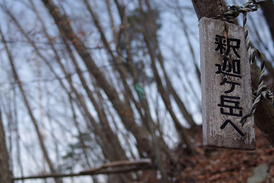 170325釈迦ヶ岳_020