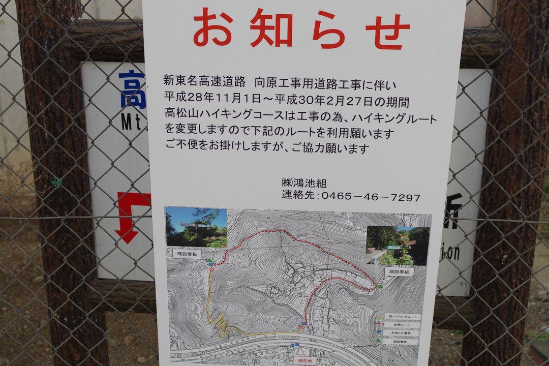 高松山 迂回路の案内板