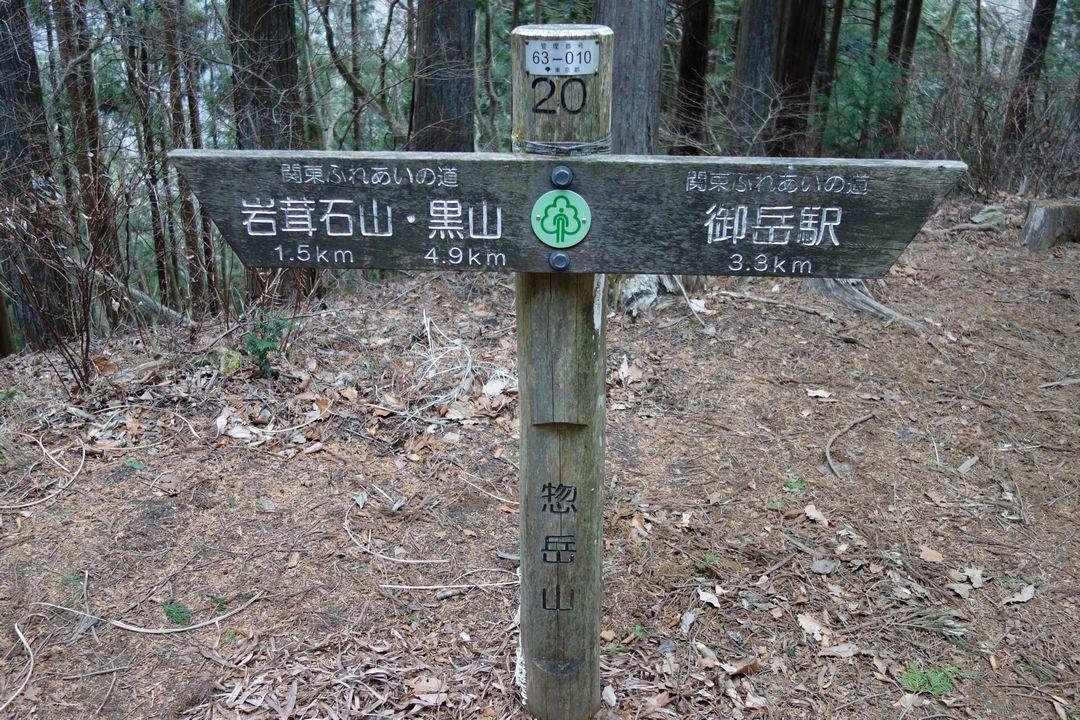 170114棒ノ折山_016