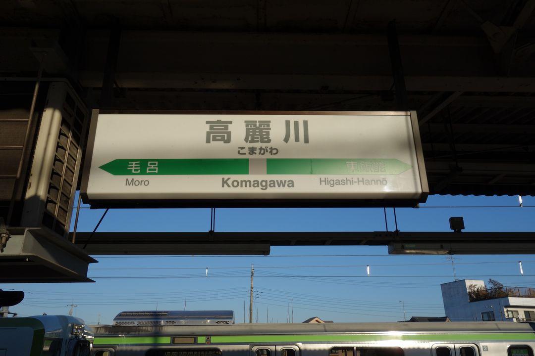 高麗川駅のホーム