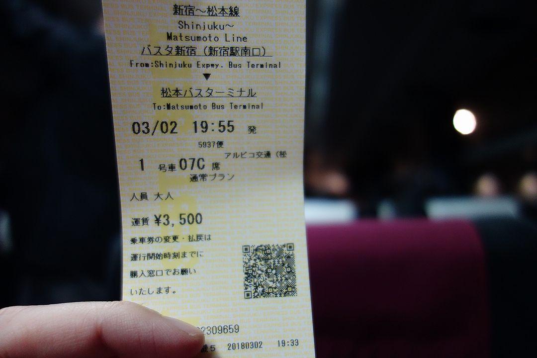 松本行きのバスチケット