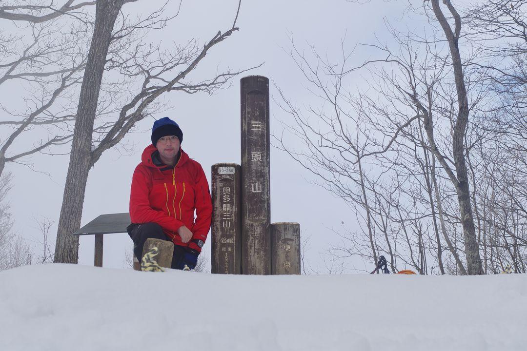 三頭山 山頂での記念撮影