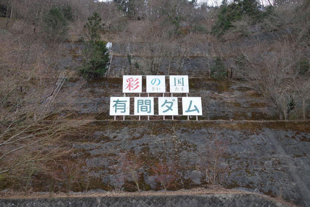 170114棒ノ折山_070