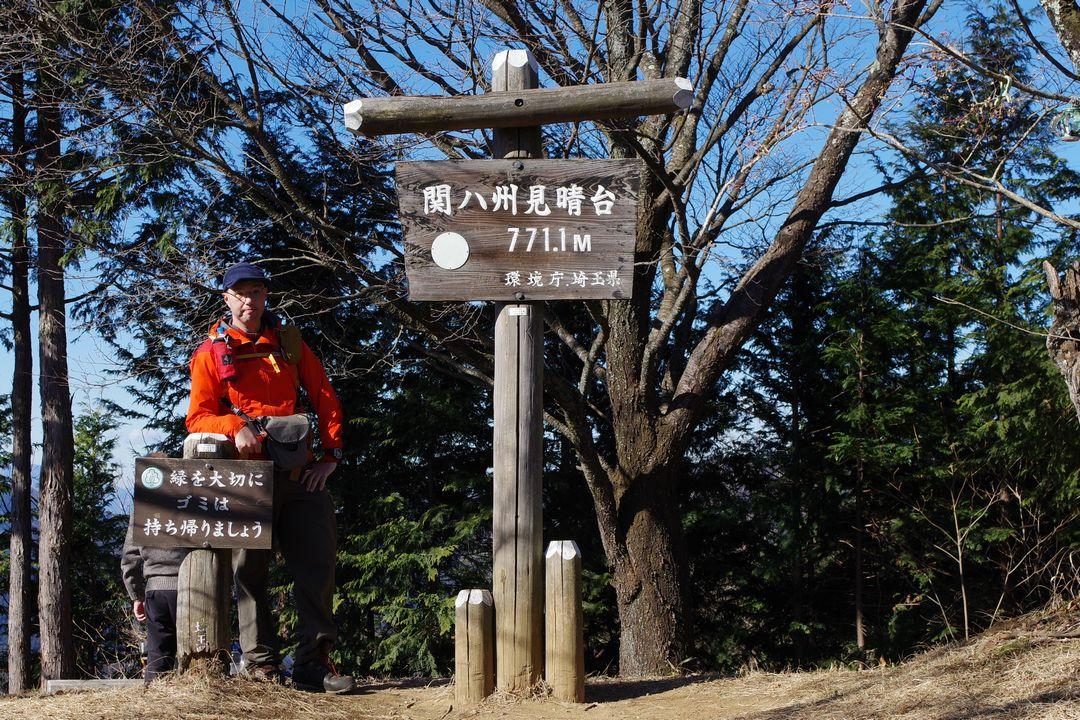 関八州見晴台山頂での記念撮影