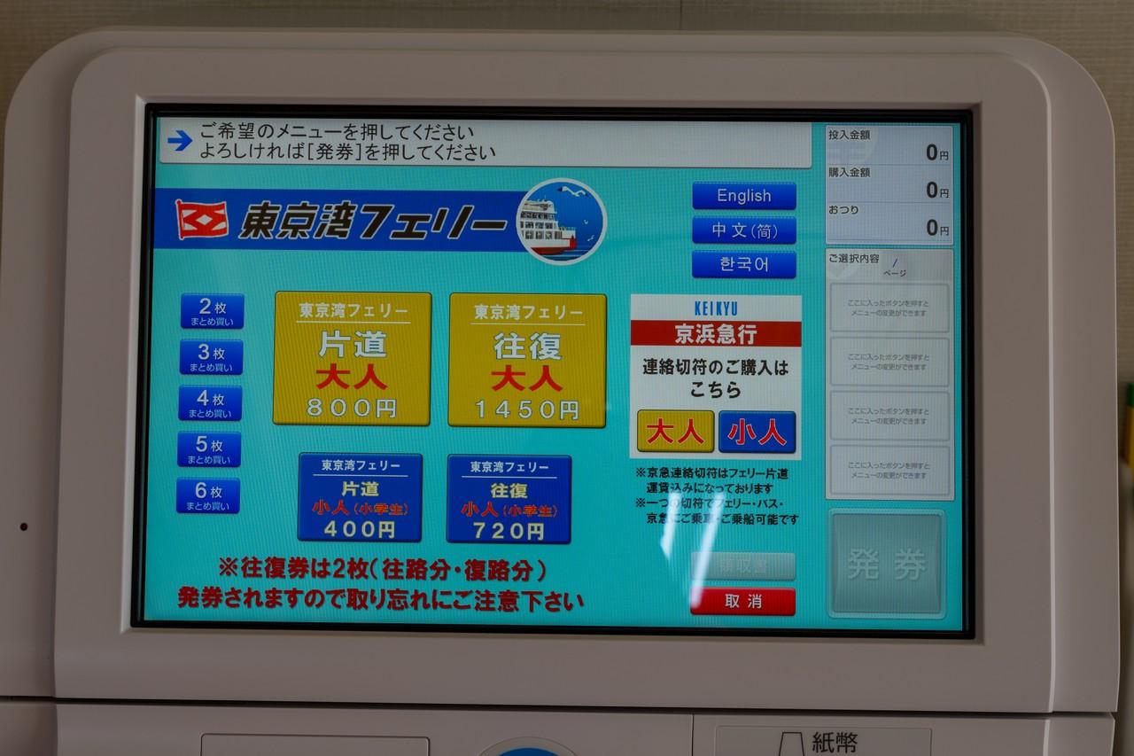 東京湾フェリーの券売機