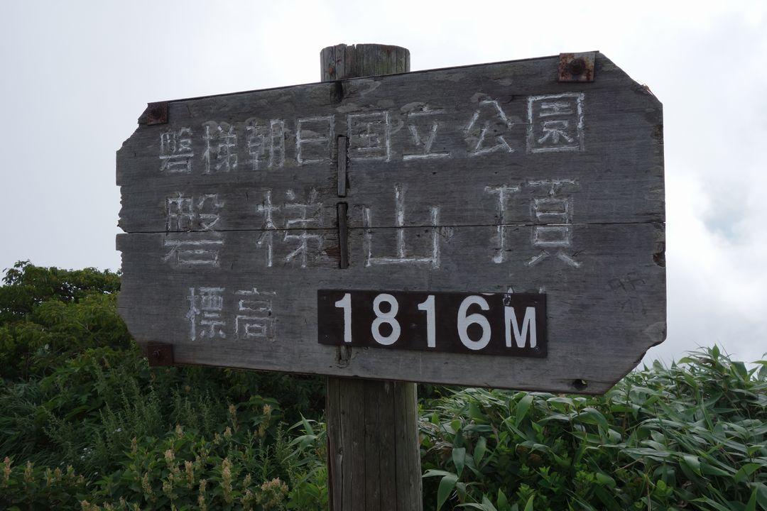 160811磐梯山_047