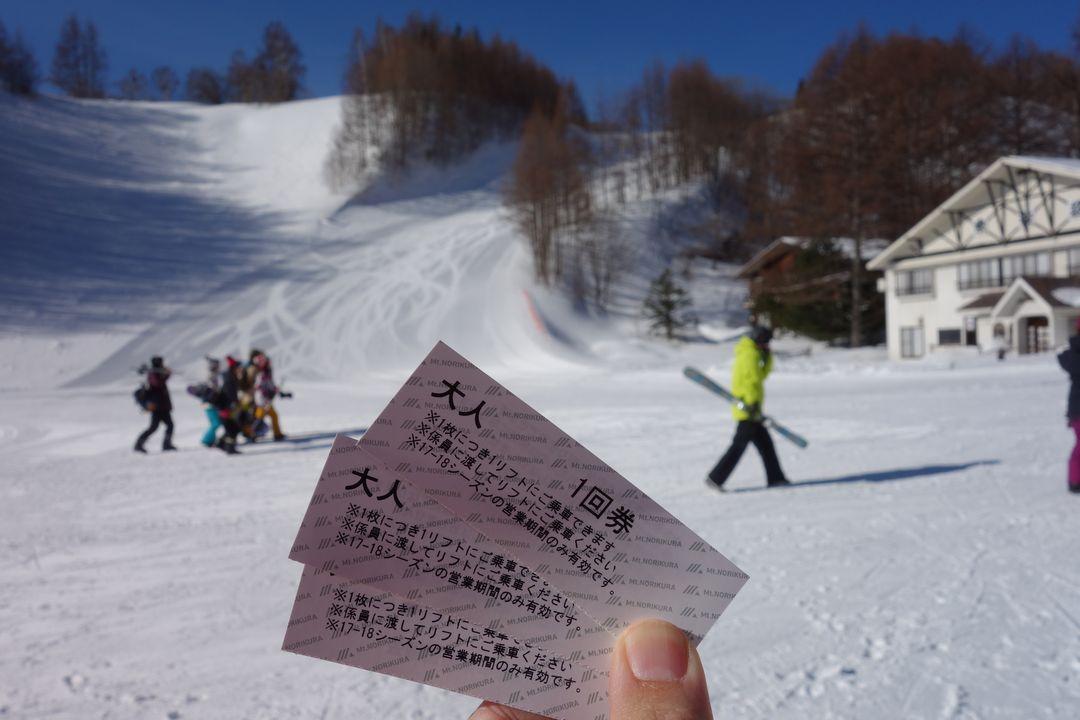 乗鞍高原スキー場のリフト券