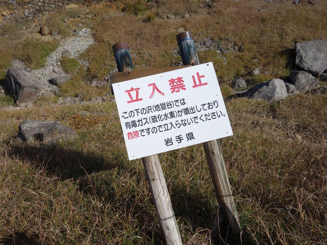栗駒山の地獄谷