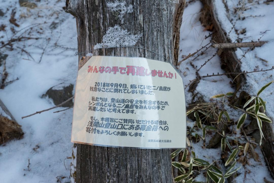 190113浅間山_024