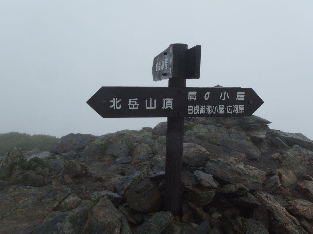 150719北岳_038