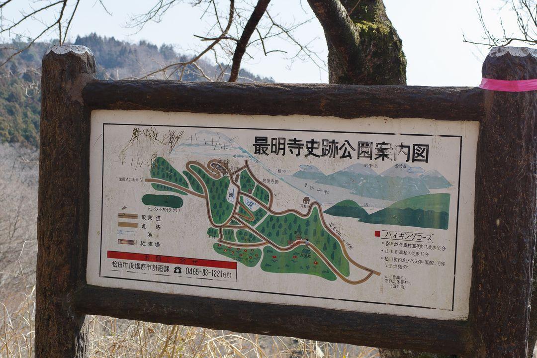 最明寺史跡公園の園内案内板