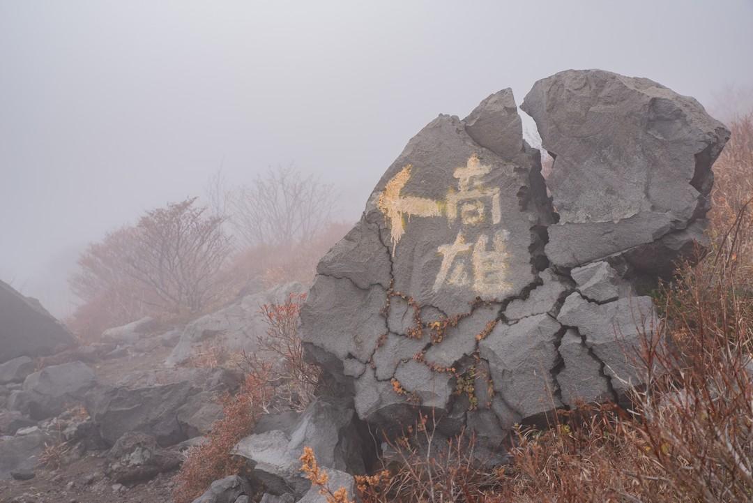 181013那須岳_075