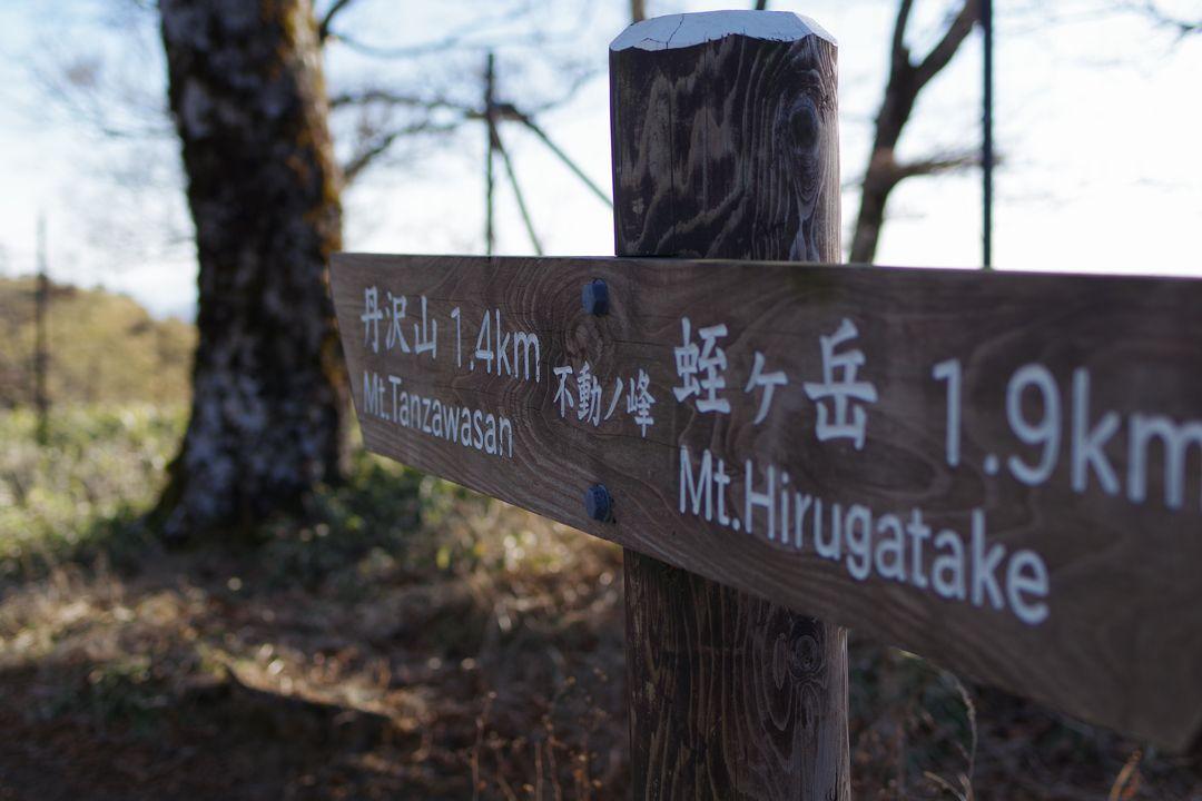171230蛭ヶ岳_031