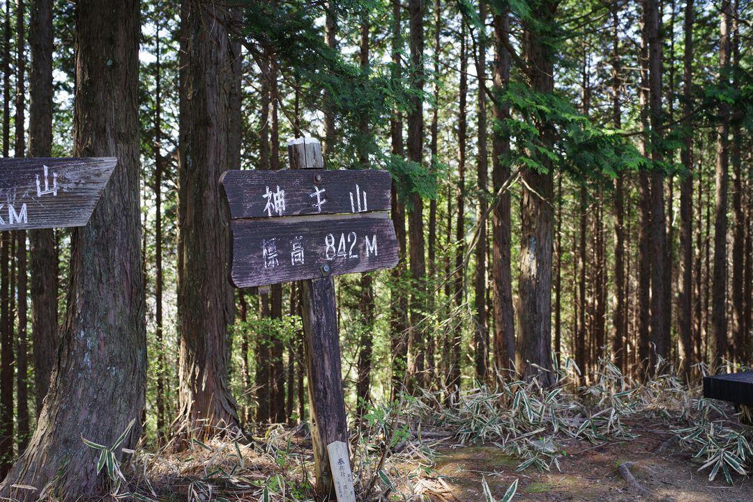 神ノ主山の山頂標識
