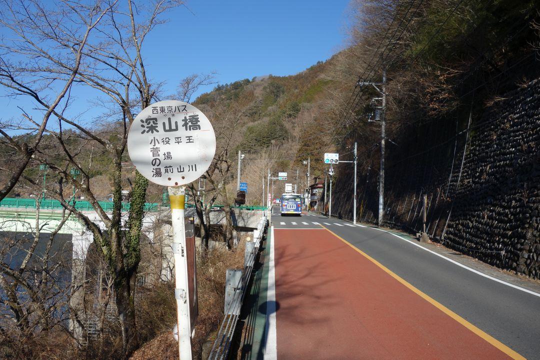 深山橋バス停