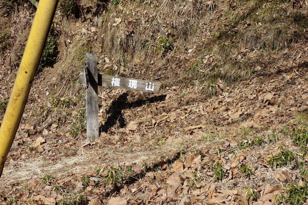 権現山の登山口