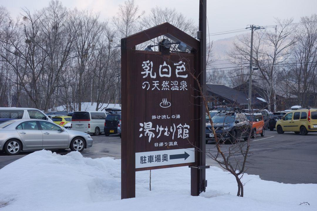 170319乗鞍岳_049