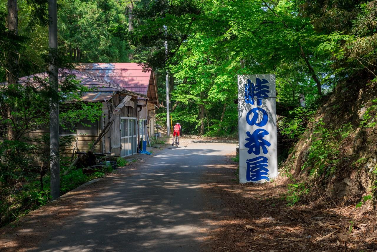 浅間尾根 峠の茶屋