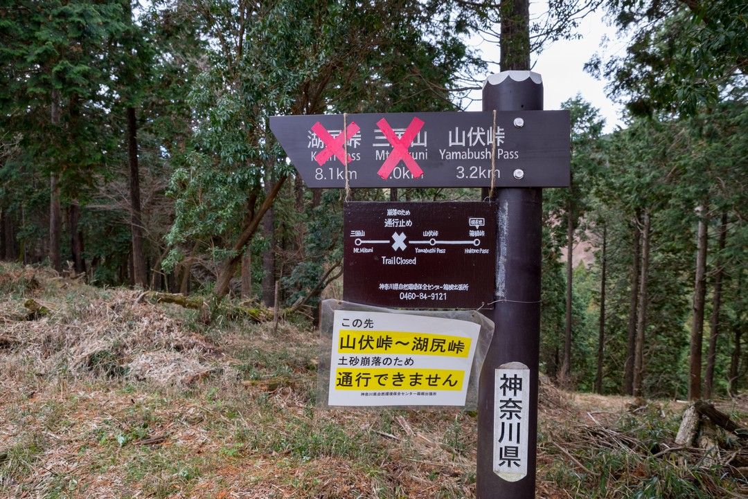 181230箱根三国山_026