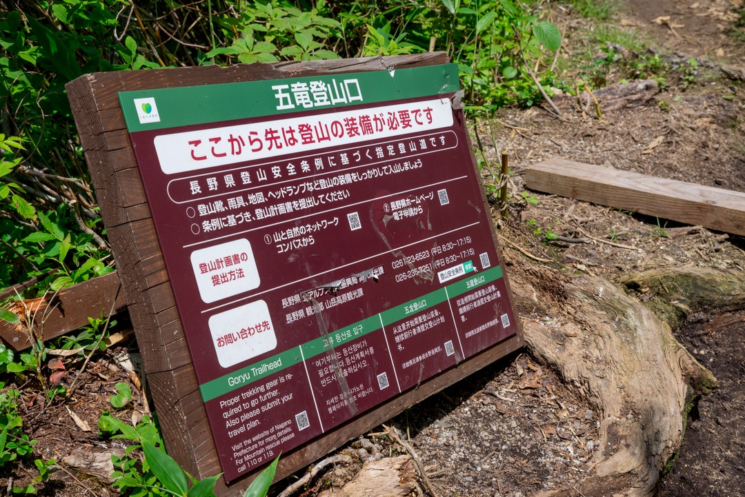 190804五竜岳_099