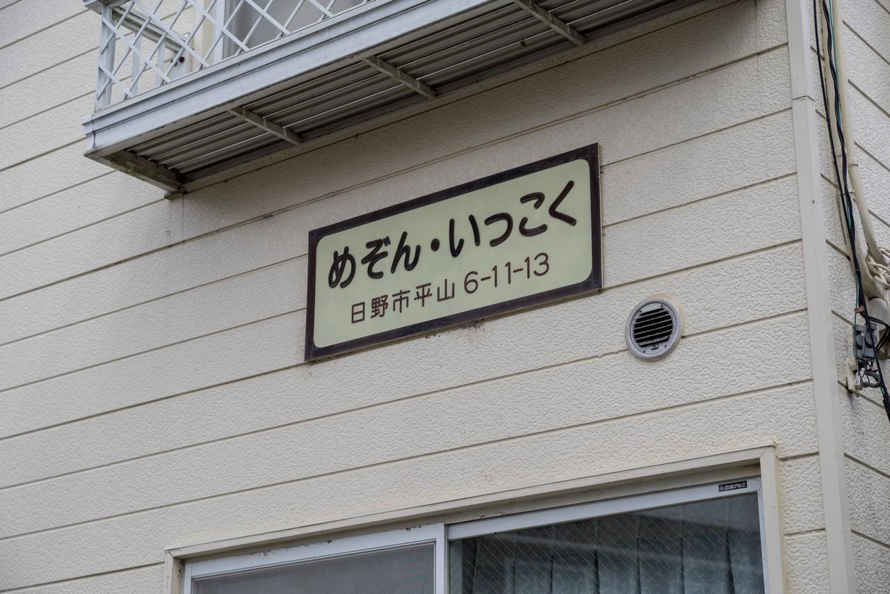 200328七生丘陵_111