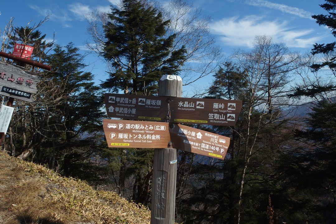 雁坂峠の道標
