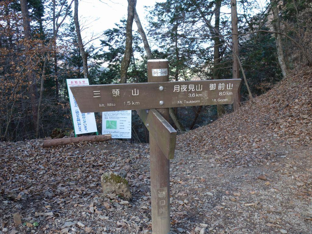 鞘口峠の標識