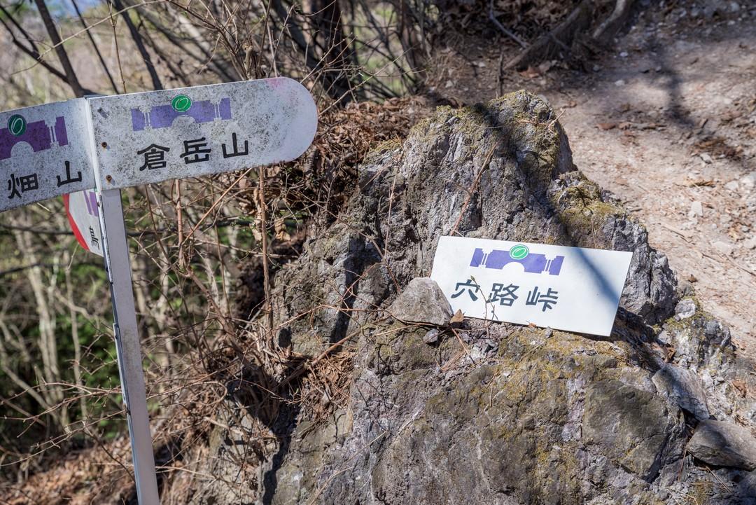 190324倉岳山_054