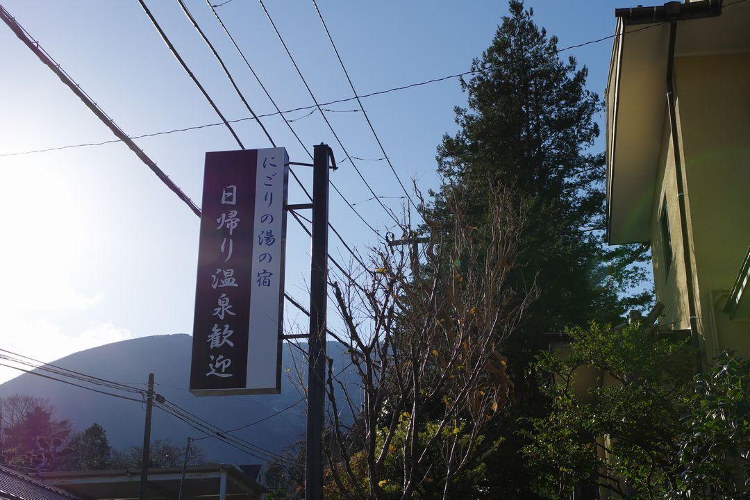 171212明神ヶ岳_079