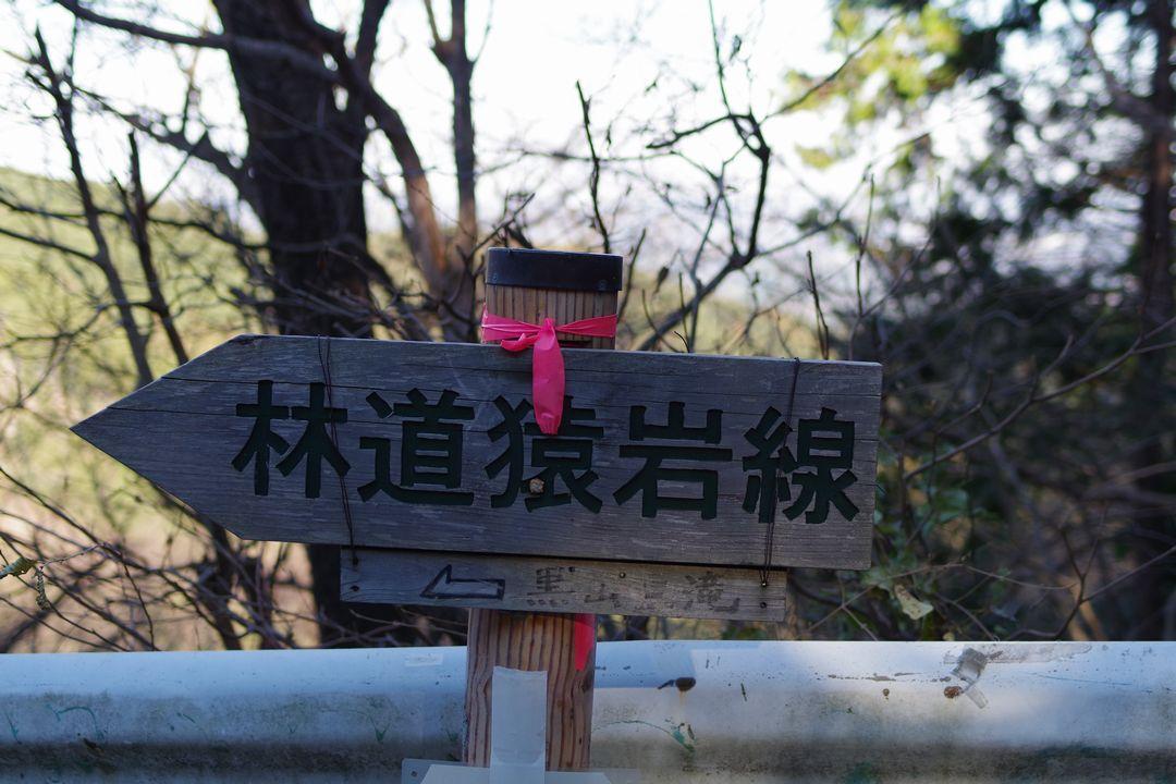 奥武蔵グリーンラインにある道標
