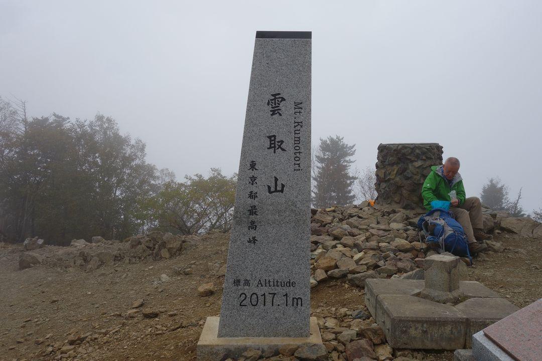 150530雲取山_045