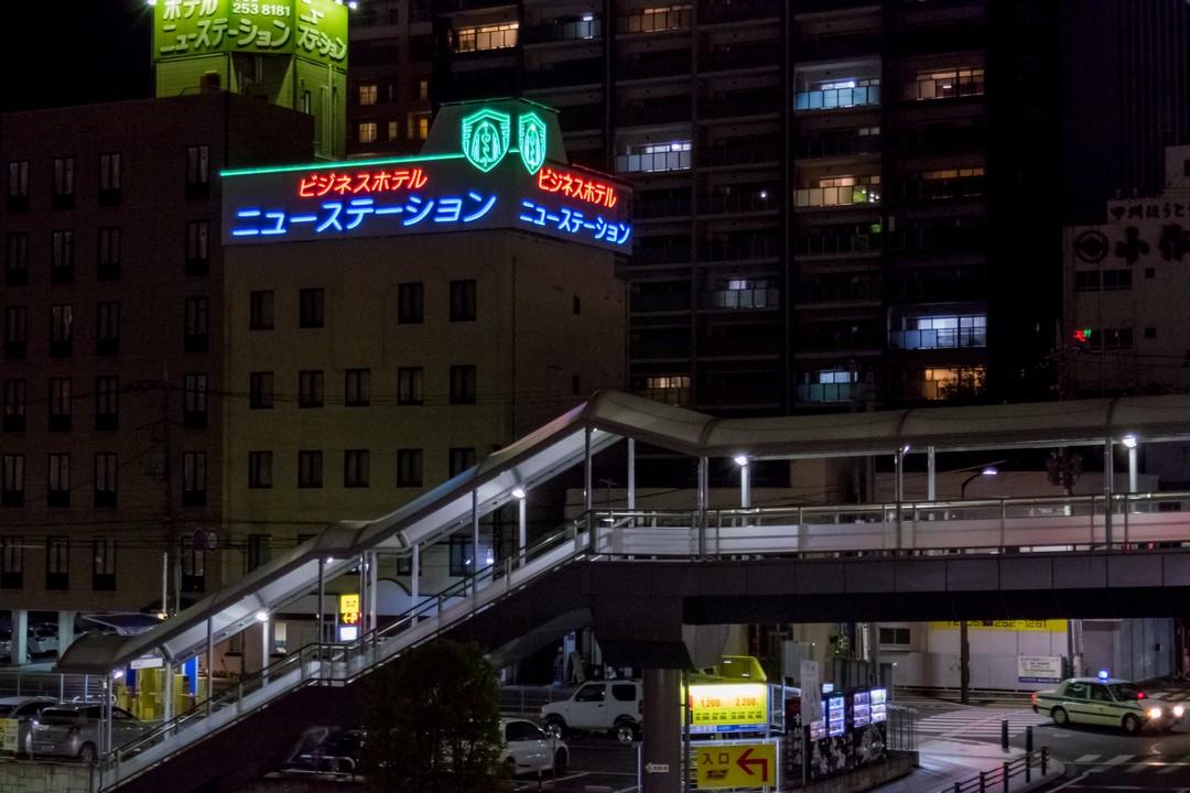 甲府 ホテルニューステーション
