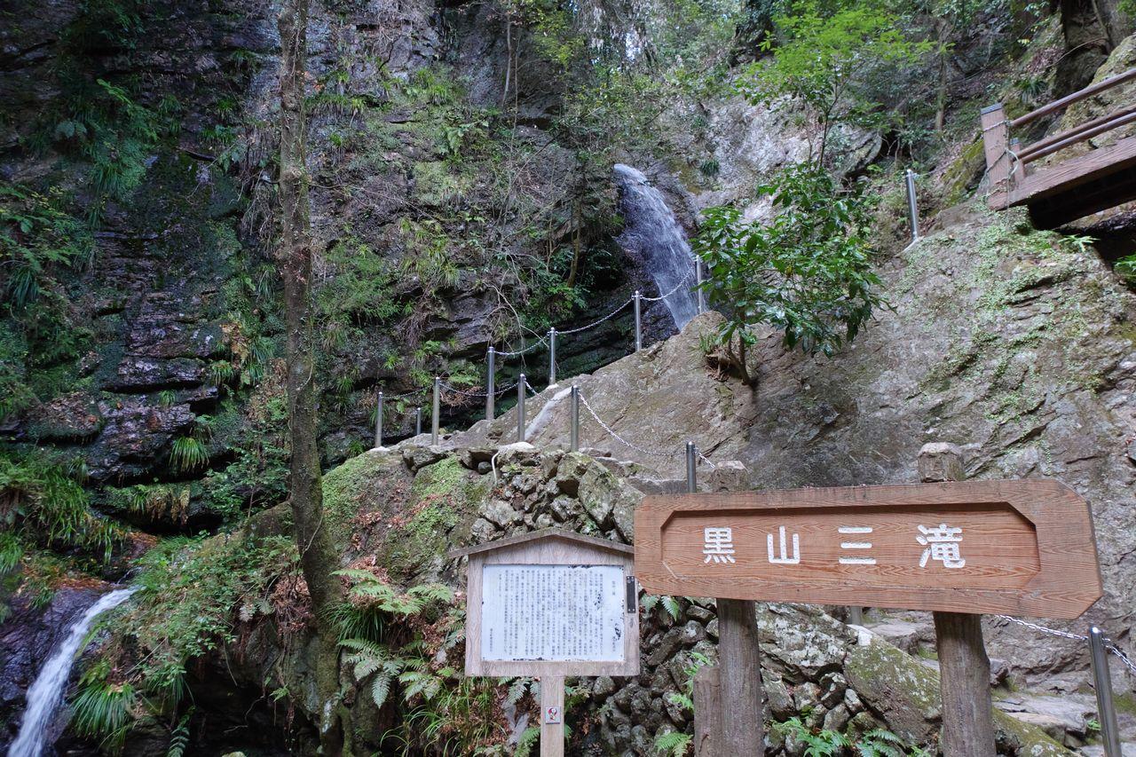 黒山三滝の全景
