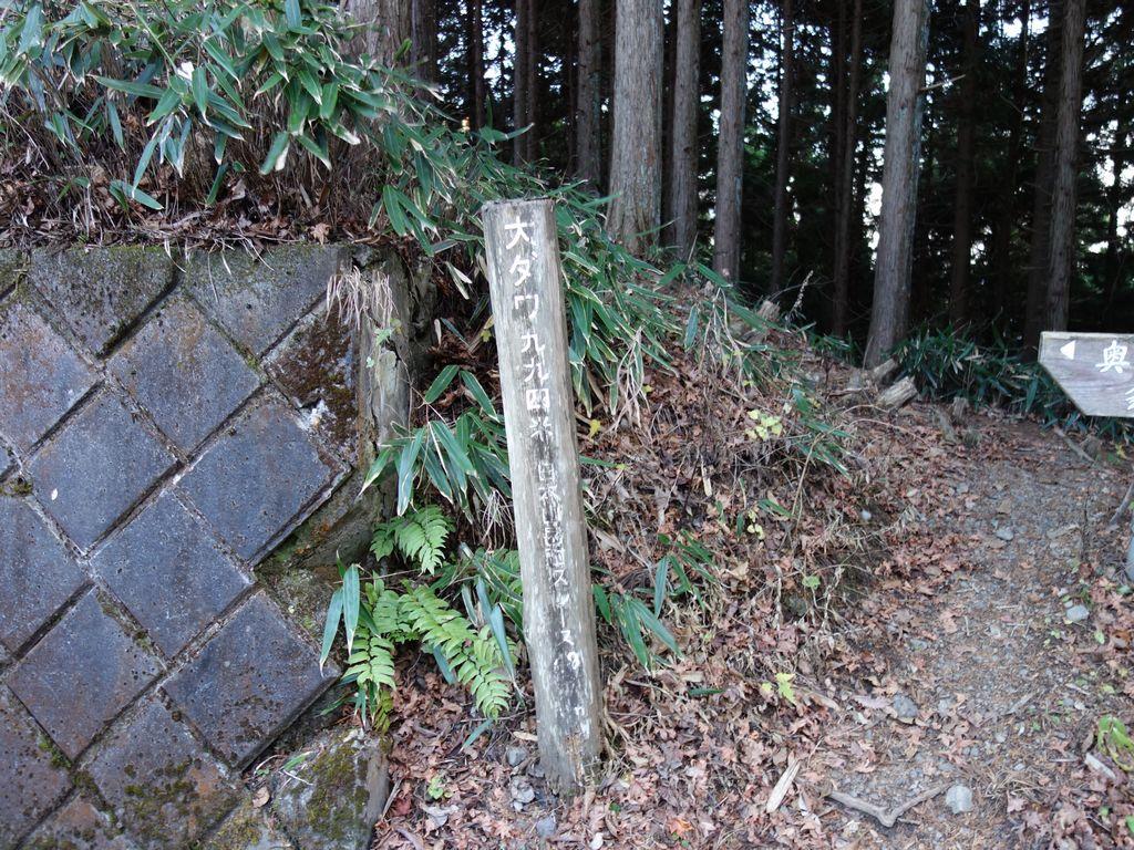 大ダワの標高を示した標識
