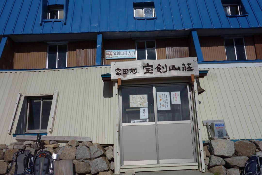 木曽駒ケ岳 宝剣山荘の入り口