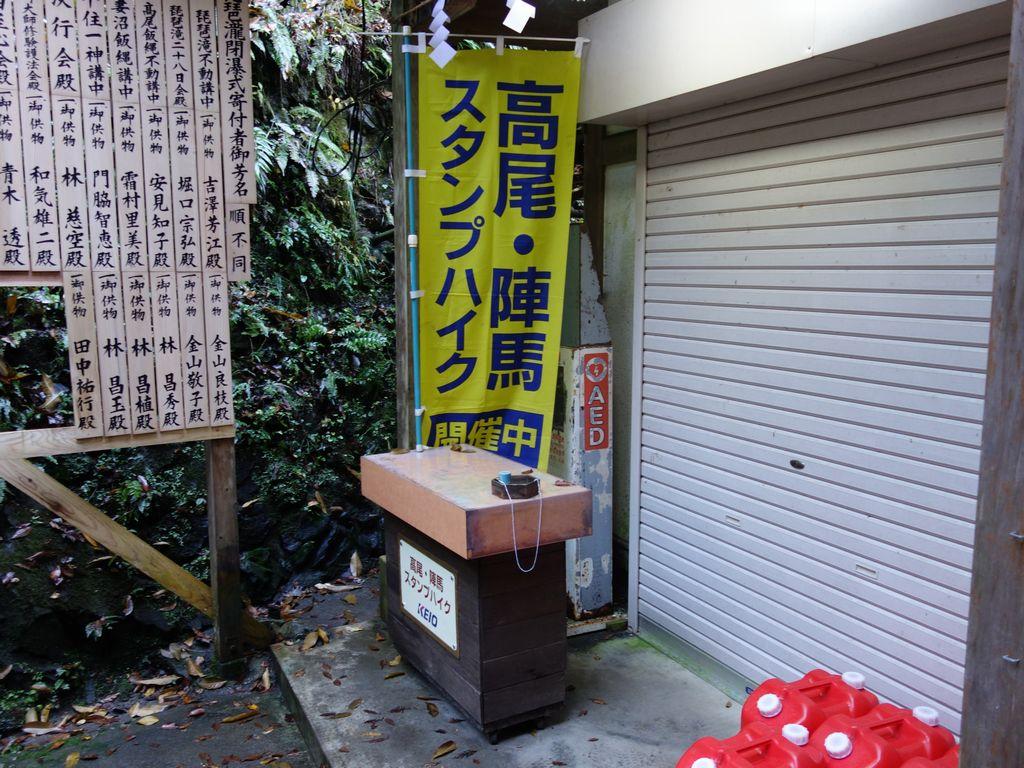琵琶滝のスタンプ台