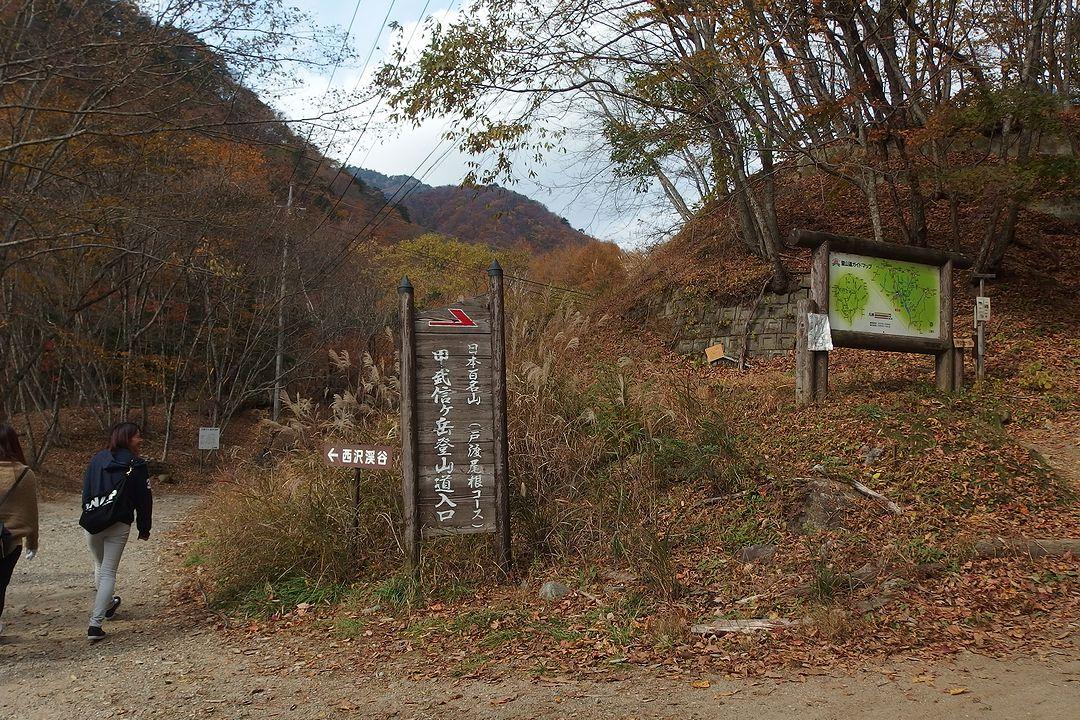 甲武信ヶ岳 近丸新道の入り口