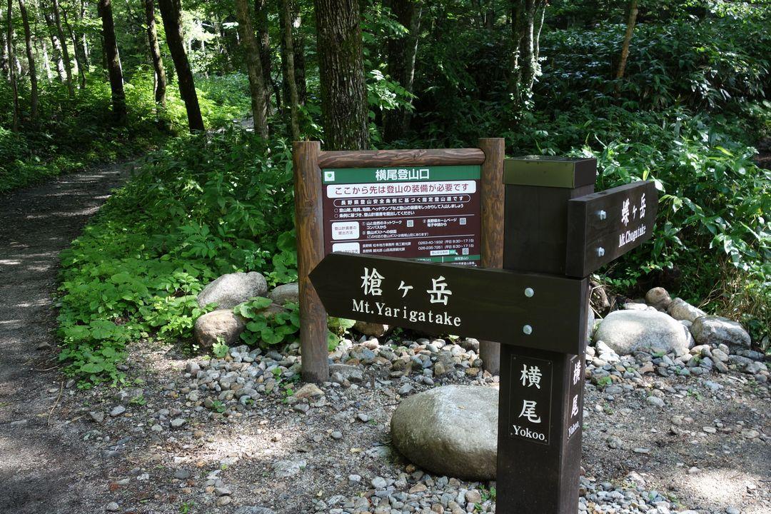 横尾の槍ヶ岳登山口