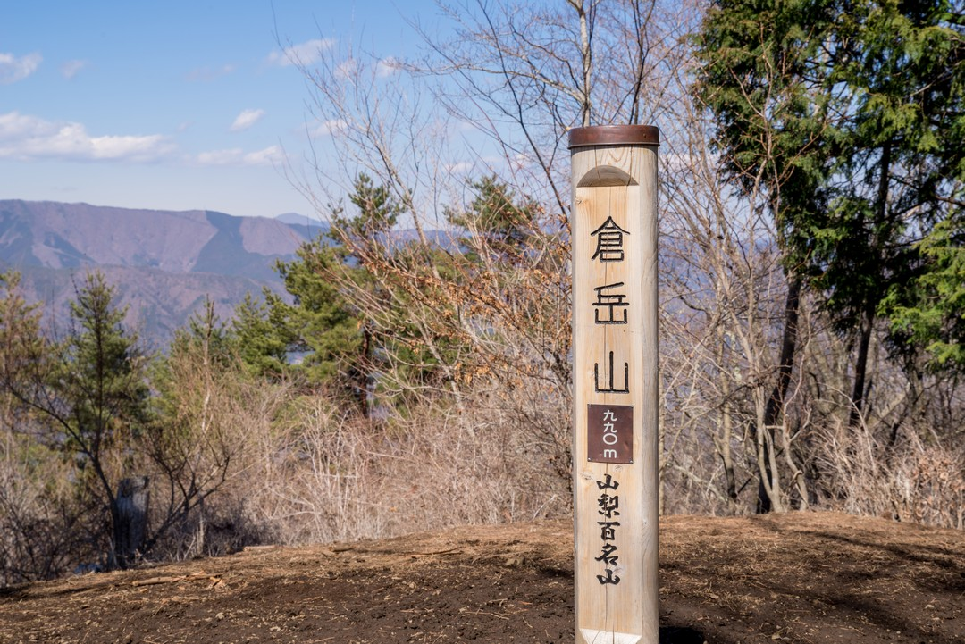 190324倉岳山_061