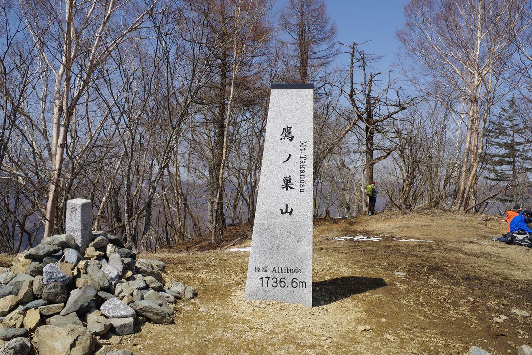 鷹ノ巣山の山頂