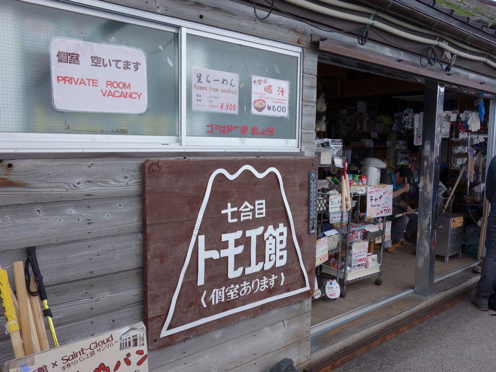 160702富士山_022