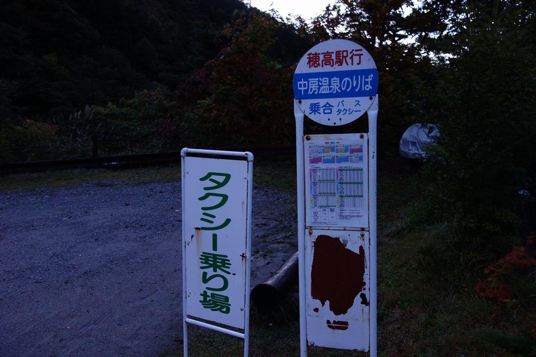 中房温泉バス停