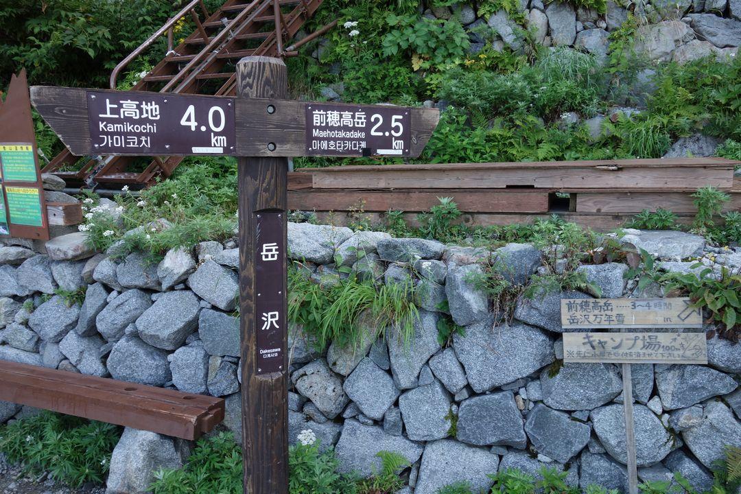 岳沢小屋前の道標