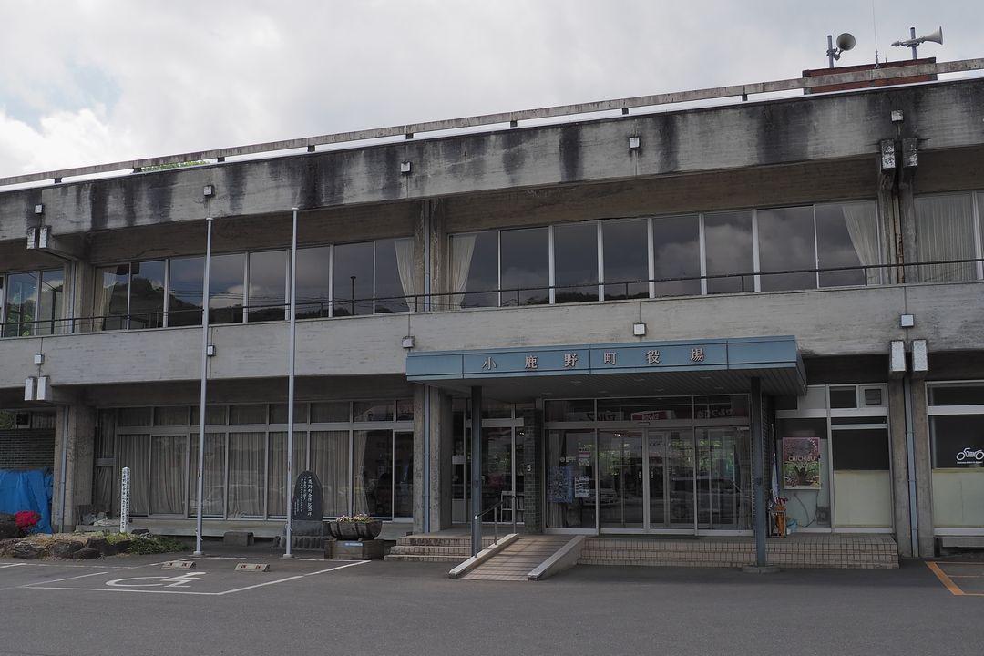 小鹿野役場