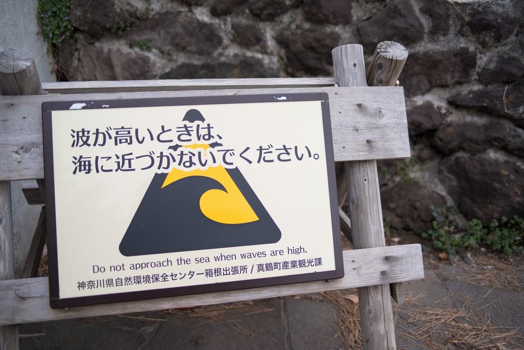 190223真鶴半島_012
