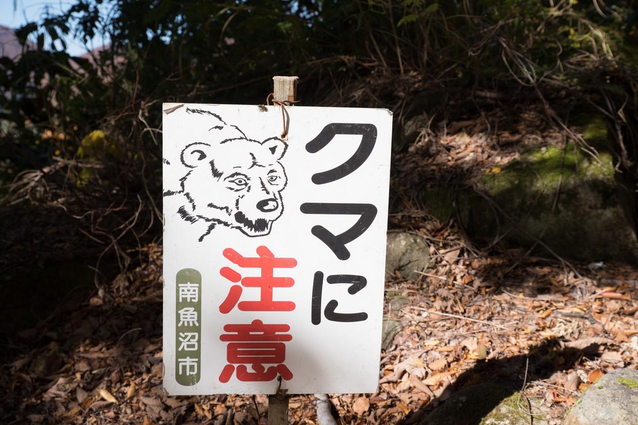 南魚沼市の熊に注意の看板