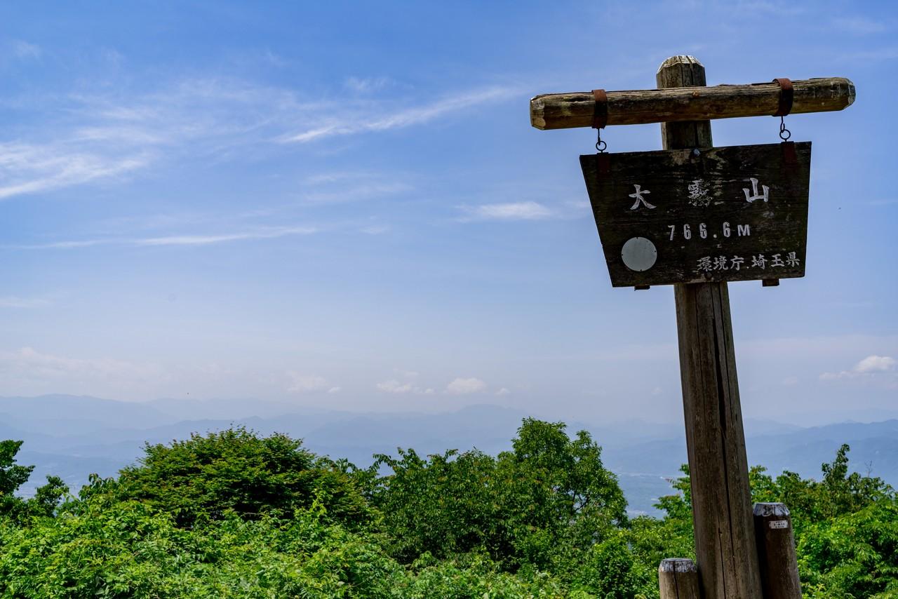 大霧山の山頂標識