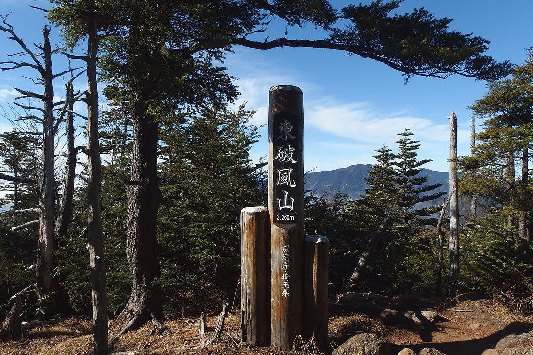 東破風山の山頂